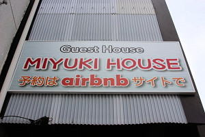 guest house welcome to miyuki house